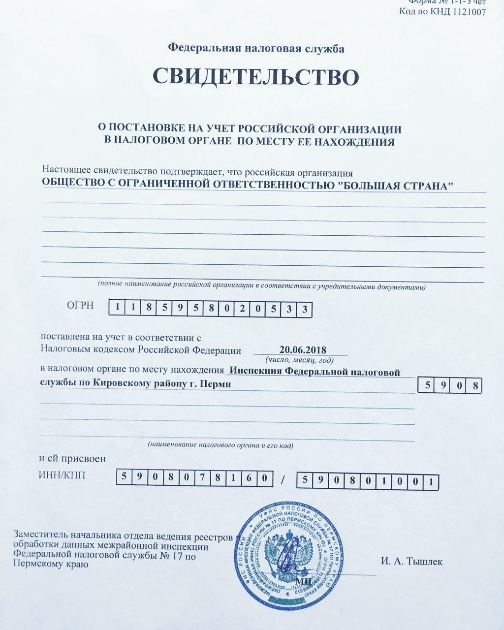 Свидетельство о государственной регистрации общества с ограниченной ответственностью